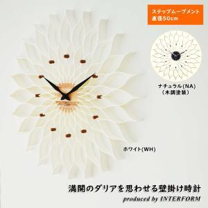 壁掛け時計 INTERFORM Leffard インターフォルム ルファール 花 ダリア CL-9903 is-interior