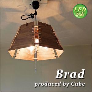 照明 3灯 ペンダントランプ Cube Brad キューブ ブラッド ペンダントライト 日本製 和モダン 木製 天然木の風合い LED対応 CPL-1757-WN|is-interior