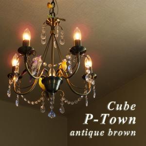 天井照明 5灯シャンデリア Cube P-Town キューブ ピータウン アンティークブラウン LED対応