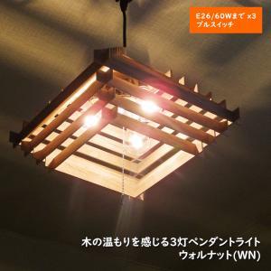 天井照明 3灯ペンダントライト Cube Broad-not WN ブロードノット 北欧 LED対応 ウッド 木目|is-interior