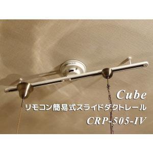 簡単取付 Cube リモコン簡易式スライドダクトレール 天井穴あけ固定不要 CRP-505-IV|is-interior