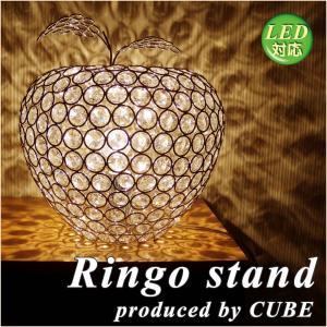 照明 テーブルランプ Cube Ringo stand キューブ リンゴ スタンドライト 林檎 北欧 LED対応 CTL-2637-CL|is-interior