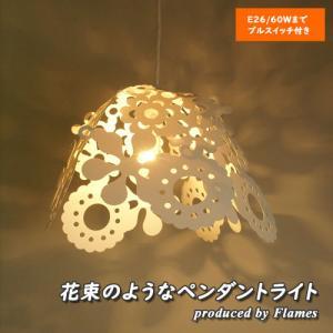 Flames BOUQUET pendant フレイムス ブーケ ペンダント is-interior