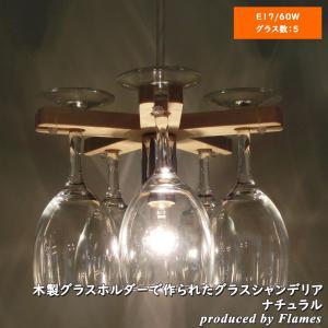 Flames Grass Chandelier natural フレイムス グラスシャンデリア ナチュラル 1灯|is-interior