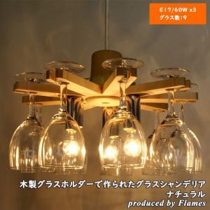 Flames Grass Chandelier natural フレイムス グラスシャンデリア ナチュラル 3灯|is-interior