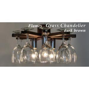 Flames Grass Chandelier dark brown フレイムス グラスシャンデリア ダークブラウン 3灯|is-interior