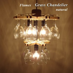 Flames Grass Chandelier natural フレイムス グラスシャンデリア ナチュラル 4灯|is-interior