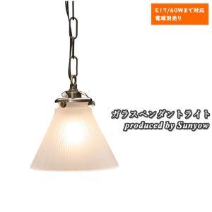ガラスペンダントライト Sunyow FC-116 SET アンティーク レトロ サンヨウ 格安|is-interior