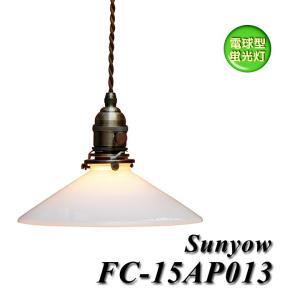 ガラスペンダントライト Sunyow FC-15AP013 SET アンティーク レトロ サンヨウ 格安 送料無料|is-interior
