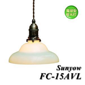 ガラスペンダントライト Sunyow FC-15AVLSET アンティーク レトロ サンヨウ 格安 送料無料|is-interior