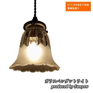 照明 ガラスペンダントライト Sunyow FC-1821 SET アンティーク レトロ サンヨウ 北欧 格安|is-interior