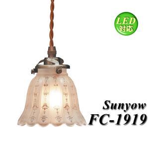 ガラスペンダントライト Sunyow FC-1919 SET アンティーク レトロ サンヨウ 格安|is-interior