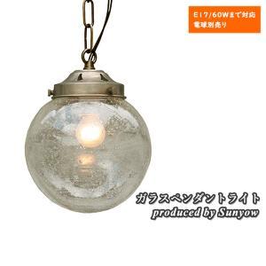 ガラスペンダントライト Sunyow FC-321 SET アンティーク レトロ サンヨウ 格安|is-interior