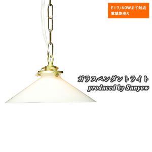 ガラスペンダントライト Sunyow FC-P013 SET アンティーク レトロ サンヨウ 格安|is-interior
