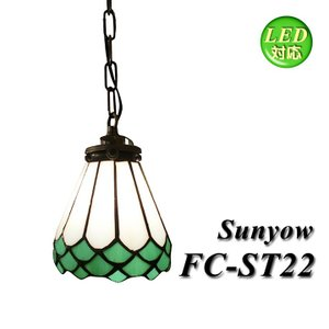 ステンドグラス Sunyow FC-ST22 SET アンティーク ペンダント レトロ 格安|is-interior