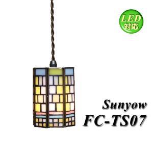 ステンドグラス Sunyow FC-TS07 SET アンティーク ペンダント レトロ 格安|is-interior