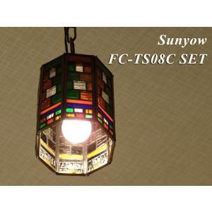 ステンドグラス Sunyow FC-TS08C SET アンティーク ペンダント レトロ 格安|is-interior