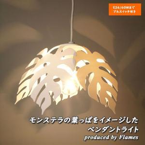Flames MONSTERA pendant フレイムス モンステラ ペンダント GDP-043 is-interior