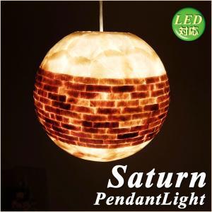 照明 1灯カピスシェードペンダントライト LED対応 惑星 土星 カピス貝 天然素材 レトロ ISCZ-296 is-interior