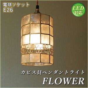 照明 カピスシェード 1灯 ペンダント ライト FLOWER 十角柱 花装飾 貝殻 カピス貝 天然素...