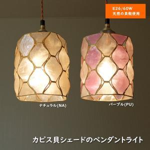 照明 カピスシェード 1灯 ペンダント ライト Shelly ナチュラル パープル 貝殻 カピス貝 ...