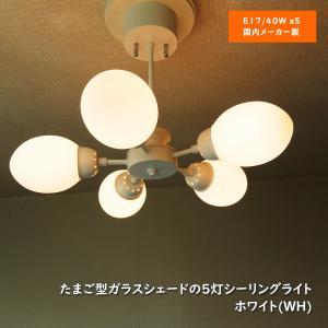 シーリングライト 天井照明 5灯 スポットライト ホワイト 乳白ガラス LED対応 北欧  ミッドセンチュリー 288WH|is-interior
