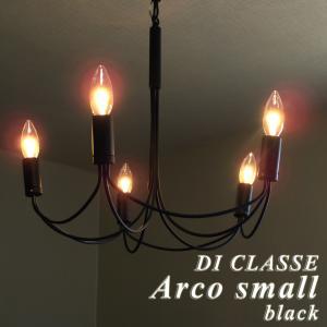 天井照明 5灯シャンデリア DI CLASSE Arco small アルコ スモール ブラック 北欧 LED対応 is-interior