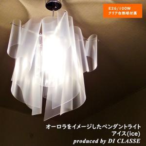 ペンダントランプ DI CLASSE Auro M ice ディクラッセ アウロ M アイス 北欧 オーロラ 天井照明 is-interior