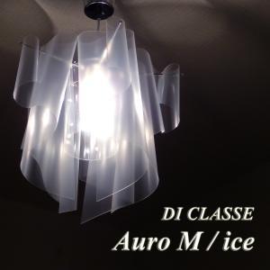 LED電球セット ペンダントランプ DI CLASSE Auro M ice ディクラッセ アウロ M アイス 北欧 オーロラ 天井照明 is-interior
