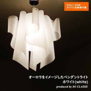 ペンダントランプ DI CLASSE Auro M white ディクラッセ アウロ M ホワイト 北欧 オーロラ 天井照明 is-interior