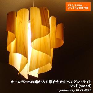 ペンダントランプ DI CLASSE Auro-wood M ディクラッセ アウロ ウッド M 北欧 オーロラ 天井照明 is-interior