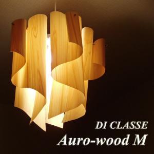 LED電球セット ペンダントランプ DI CLASSE Auro-wood M ディクラッセ アウロ ウッド M 北欧 オーロラ 天井照明 is-interior