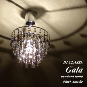 1灯シャンデリア DI CLASSE Gala ディクラッセ ガーラ ブラックスモーク 北欧 LED対応 天井照明 is-interior