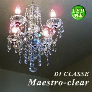 4灯シャンデリア ディクラッセ マエストロクリア DI CLASSE Maestro-clear 北欧 LED対応 is-interior