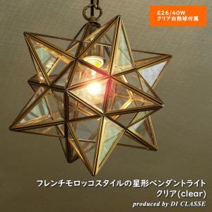 星型 照明 エトワール ペンダントランプ ライト Etoile クリア 北欧 カフェ LED対応