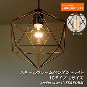 天井照明 1灯ペンダントライト INTERFORM Bleis(L) IC インターフォルム ブレイスL IC フレームセード LED対応 LT-1091IC is-interior