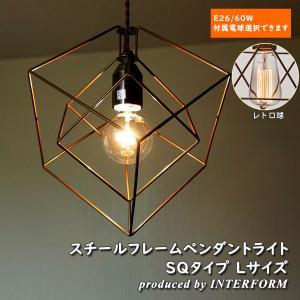 天井照明 1灯ペンダントライト INTERFORM Bleis(L) SQ インターフォルム ブレイスL SQ フレームセード LED対応 LT-1091SQ is-interior