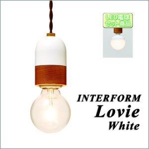 LED照明 ペンダントライト INTERFORM Lovie White ロヴィ ホワイト 北欧 シンプル LT-1113WH