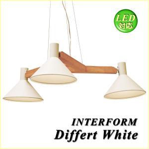 照明 3灯 ペンダントライト INTERFORM Differt White ディフェール ホワイト 北欧 LED対応 LT-1284WH