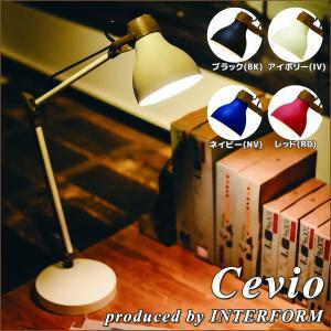 卓上机上照明 デスクライト INTERFORM Cevio インターフォルム チェヴィオ LT-1411|is-interior