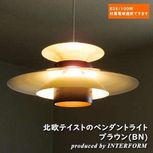 照明 ペンダントライト インターフォルム メルチェロ ブラウン INTERFORM Mercero BN 北欧 LED対応 is-interior