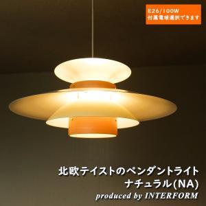 照明 ペンダントライト INTERFORM Mercero Natural インターフォルム メルチェロ ナチュラル 北欧 LED対応 ミッドセンチュリー LT-7441NA is-interior