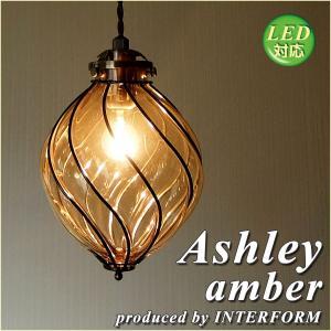 照明 1灯ガラスペンダントライト INTERFORM Ashley Amber インターフォルム アシュリー アンバー LED対応 LT-9273AM is-interior
