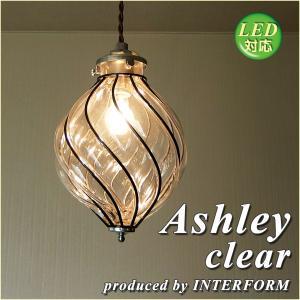 照明 1灯ガラスペンダントライト INTERFORM Ashley Clear インターフォルム アシュリー クリア LED対応 LT-9273CL is-interior