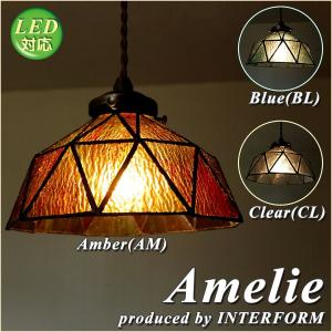 照明 1灯ペンダントライト INTERFORM Amelie...