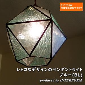 照明 ガラスペンダントランプ INTERFORM Maryse BL マリーズ ブルー 北欧 LED対応 is-interior