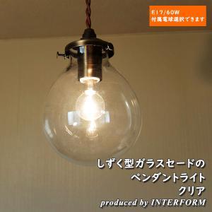 照明 1灯ペンダントライト INTERFORM Marweles Clear インターフォルム マルヴェル クリア LED対応 LT-9823CL is-interior