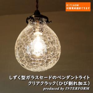 照明 1灯ペンダントライト INTERFORM Marweles ClearCrack インターフォルム マルヴェル クリアクラック LED対応 LT-9823CR is-interior