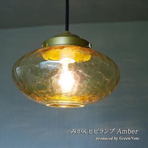 Cube/キューブ みかんヒビ AM/アンバー #9904   【素材】   ガラス、スチール 【サ...