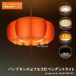 照明 2灯 3灯 ペンダントライト MARUMITSU pumpkin 丸光 パンプキンペンダント LED対応 ポップ キュート MPN-7302 MPN-7602|is-interior